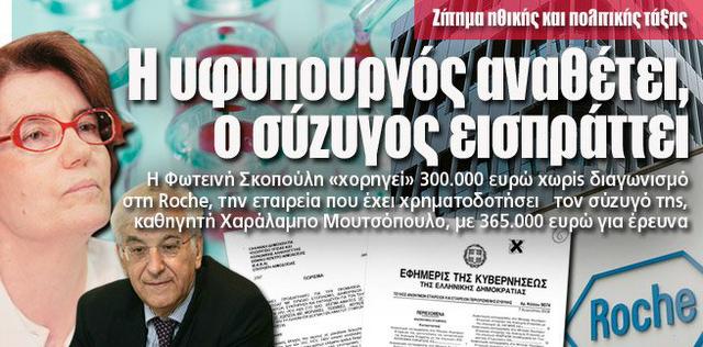 Υφυπουργός έδωσε 300.000 ευρώ σε εταιρεία του άντρα της? - Φωτογραφία 1
