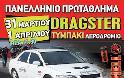1ος αγώνας Πανελληνίου Πρωταθλήματος Dragster