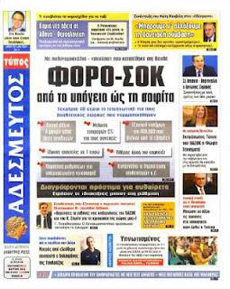 Οι εφημερίδες σήμερα... - Φωτογραφία 2