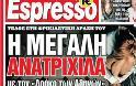 Συνεχίζεται και σήμερα η απεργία στην εφημερίδα Espresso