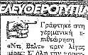 Στην προεκλογική εκστρατεία που έγινε στο Ισραήλ το 1988, όπως ανέφερε η Γερμανική εφημερίδα «Ντι Βελτ»: «ΒΑΣΙΚΟΣ ΜΑΣ ΑΝΤΙΠΑΛΟΣ ΕΙΝΑΙ Ο ΕΛΛΗΝΙΣΜΟΣ»
