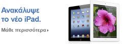 Τα καταστήματα iStorm υποδέχονται το νέο iPad - Φωτογραφία 1