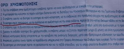 Προσοχή στα εισιτήρια του ΟΣΕ, λέει αναγνώστης - Φωτογραφία 2