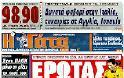 Κυριακάτικες Αθλητικές εφημερίδες [24-3-2012]