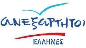 Ανεξάρτητοι Έλληνες - Φωτογραφία 1