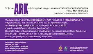 Το ARK Festival μαζεύει σχολικά είδη για την Κόμβο ΑΛΛΗλοβοήθειας ΠΟΛΙτών - Φωτογραφία 1