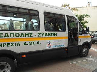 Ένα νέο σύγχρονο λεωφορείο  στην υπηρεσία των ΑΜΕΑ - Φωτογραφία 1