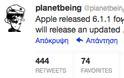 Καθησυχαστικός ο @planetbeing για το iphone4S