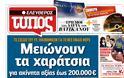 Εφημερίδες.... - Φωτογραφία 7