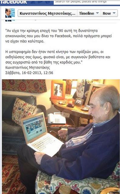 Ο Μητσοτάκης στα 95 του ανακαλύπτει το facebook! - Φωτογραφία 2