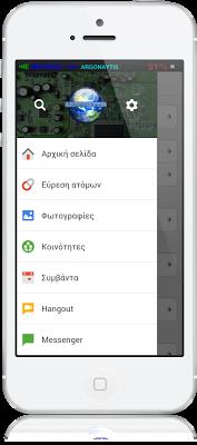 Αισθητικές αλλαγές για το Google+ - Φωτογραφία 1