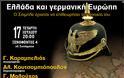 Εκδήλωση: Η Eλλάδα και η γερμανική Ευρώπη (17-7-13)