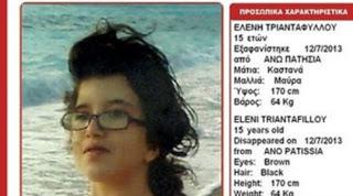 Η περιπέτεια της 15χρονης Ελένης Τριανταφύλλου έληξε - Φωτογραφία 1