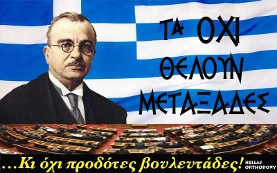 Η ιστορία έχει ως εξής: το 1936, η Ελλάδα του Ιωάννη Μεταξά, αρνήθηκε να συνεχίσει την εξυπηρέτηση του δανείου που είχε συνάψει. - Φωτογραφία 2