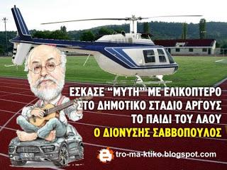 """Δείτε και την άφιξη Σαββόπουλου με ελικόπτερο σε βίντεο!  Εφοπλιστης ή ο Τέως """"καθάρισε"""" για το ελικόπτερο του Σαββόπουλου; - Φωτογραφία 1"""