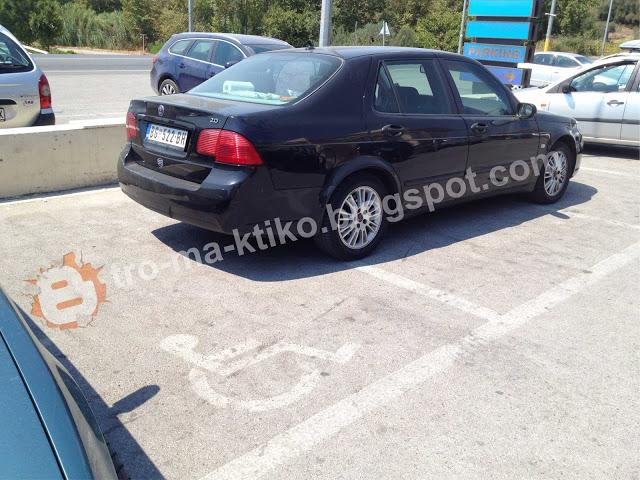 Μήνυμα αναγνώστη για αναπηρική θέση στάθμευσης. Τέτοιο παρκάρισμα δεν έχετε ξαναδεί... - Φωτογραφία 2