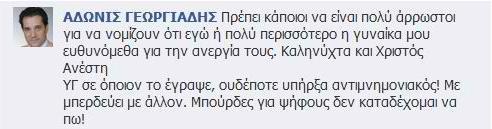 Α.Γεωργιάδης-Κάποιοι πρέπει να είναι πολύ άρρωστοι..Νομίζουν ότι εγώ και η Ευγενία ευθυνόμεθα για την ανεργία τους.. - Φωτογραφία 2