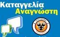 Αναγνώστης κάνει καταγγελία για την... αχόρταγη τρύπα της Μυτιλήνης