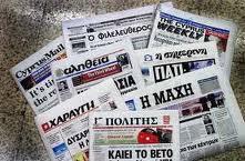 Οι εφημερίδες της Κύπρου σήμερα... - Φωτογραφία 1