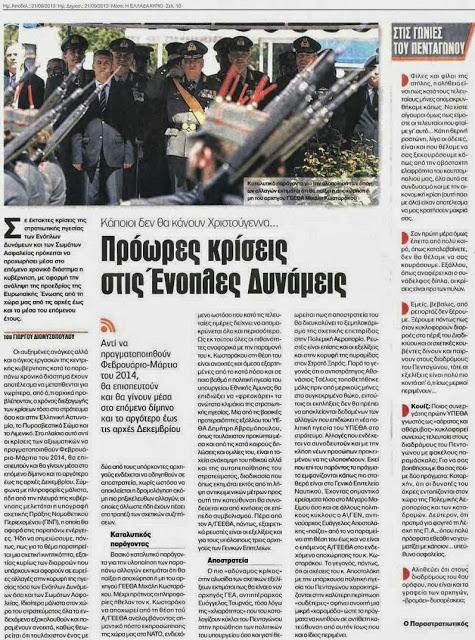 Πρόωρες κρίσεις στις Ένοπλες Δυνάμεις - Φωτογραφία 2