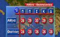 Πρόγνωση καιρού Τετάρτης 9 Οκτωβρίου - Φωτογραφία 9