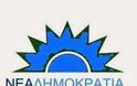 Το μπλε ΠΑΣΟΚ του κ. Σαμαρά