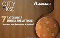 "Lamda ""City Test"": Μεγάλος διαγωνισμός με πλούσια δώρα από τη ΛΑΜΔΑ Α.Ε"