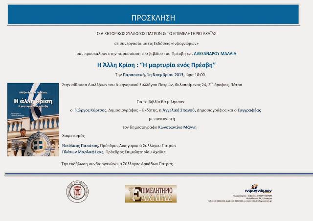 Παρουσίαση του βιβλίου του κ. Μαλλιά στην Πάτρα την Παρασκευή 1η Νομεβρίου - Φωτογραφία 2