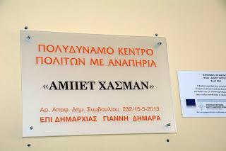 Πάτρα: Άμπετ Χασμάν ονομάστηκε το Πολυδύναμο Κέντρο Ατόμων με Αναπηρία - Φωτογραφία 1