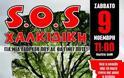 Κάλεσμα σε πορεία στη Θεσσαλονίκη στις 9/11 - Φωτογραφία 2