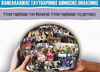 Οι μαμάδες της Ελλάδας θηλάζουν την Κυριακή - Φωτογραφία 1