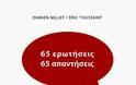 65 ΕΡΩΤΗΣΕΙΣ / 65 ΑΠΑΝΤΗΣΕΙΣ Για το χρέος, το ΔΝΤ και την Παγκόσμια Τράπεζα