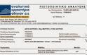 """Δημοτική Ενότητα Μιδέας Ναυπλίου: Νερό… """"δηλητήριο"""" από εξασθενές χρώμιο! - Φωτογραφία 6"""