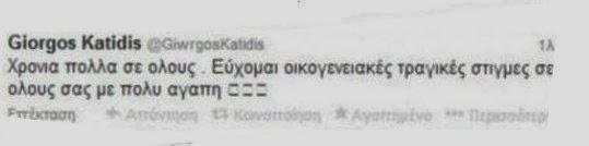 Ο Κατίδης για το λάθος tweet: Ευτυχώς που κάνουμε λάθη και βγάζετε και χρήματα - Φωτογραφία 2