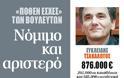 Οι αριστεροί με τις δεξιές τσέπες του ΣΥΡΙΖΑ - Φωτογραφία 1