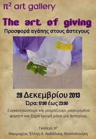 Ανακοίνωση εκδήλωσης για άστεγους - Φωτογραφία 2