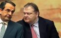 Σε εξέλιξη βρίσκεται η συνάντηση του πρωθυπουργού με τον Βενιζέλο