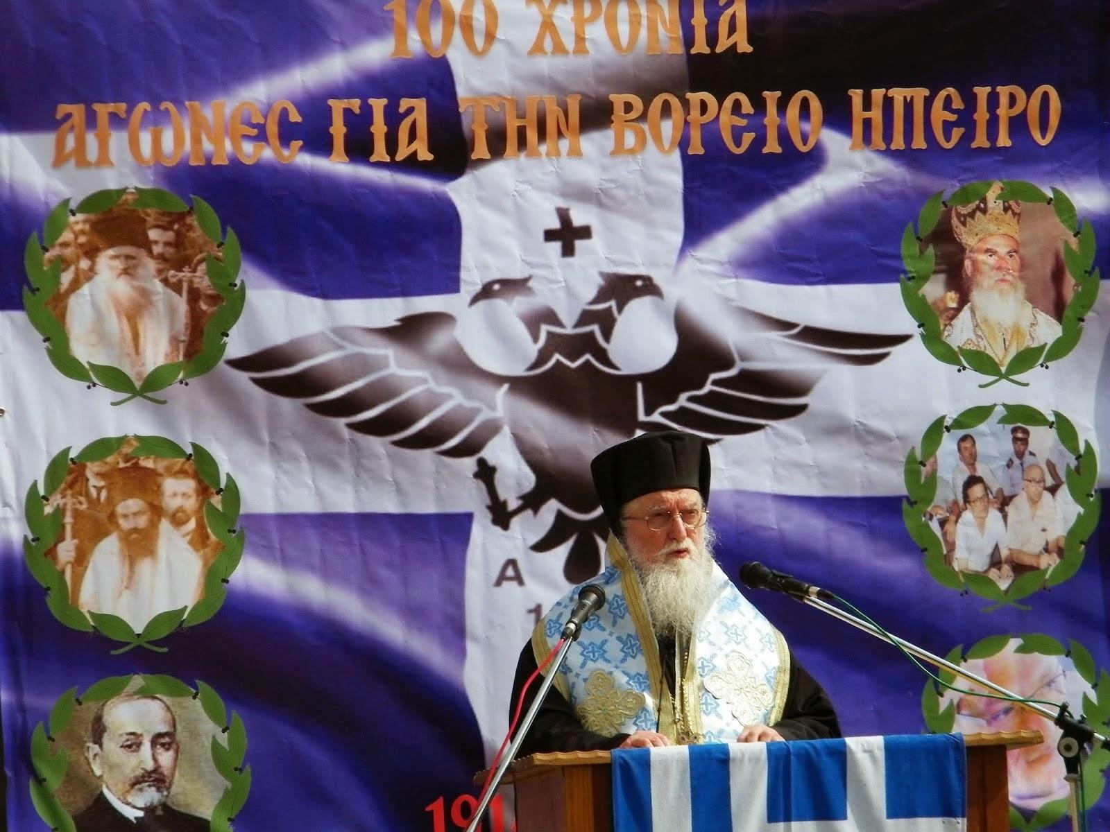 Εορτασμός των 100 χρόνων από την αυτονομία της Βορείου Ηπείρου... - Φωτογραφία 1