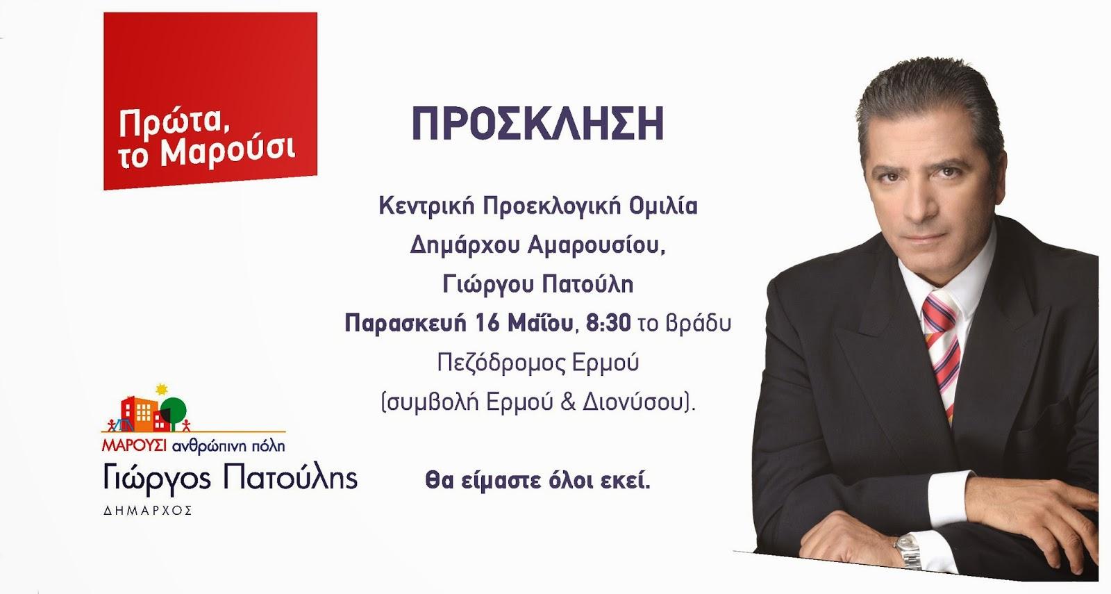 Κεντρική Προεκλογική Ομιλία Δημάρχου Αμαρουσίου Γιώργου Πατούλη Παρασκευή 16 Μαΐου, 8:30 το βράδυ (Πεζόδρομος Ερμού) - Φωτογραφία 2