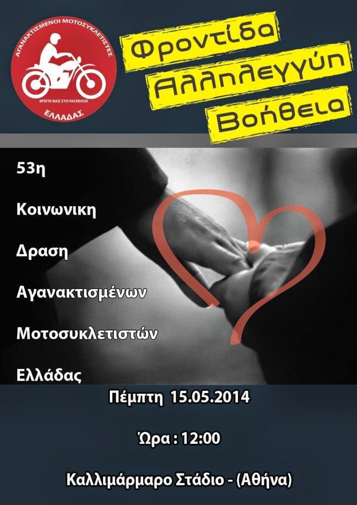 53η Κοινωνική Δράση Αγανακτισμένων Μοτοσυκλετιστών Ελλάδας (Αττική) - Παράδοση πραγμάτων σε 2 οργανισμούς που εξυπηρετούν αναξιοπαθούντες και ασθενείς ομάδες - Φωτογραφία 2