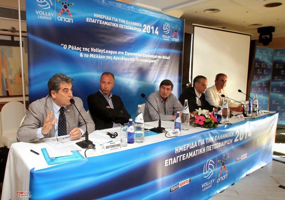1η Ημερίδα ΕΣΑΠ: «Σοφότεροι για το μέλλον του ελληνικού βόλεϊ» - Φωτογραφία 3