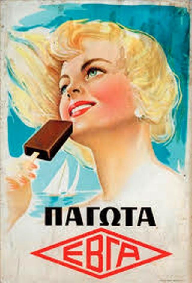 Πότε έφαγαν οι Έλληνες για πρώτη φορά παγωτό ξυλάκι; [Photo] - Φωτογραφία 2