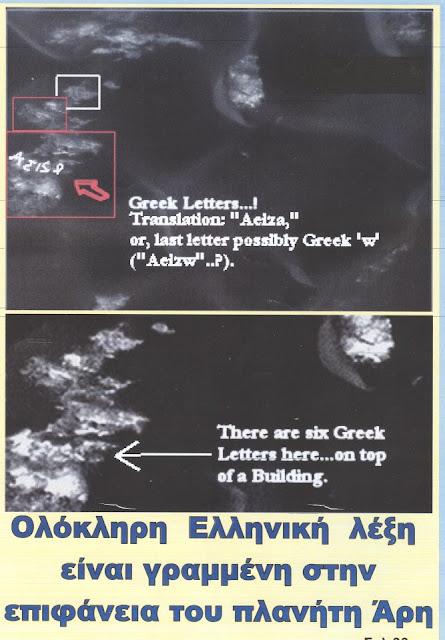 Ολόκληρη ελληνική λέξη είναι γραμμένη στην επιφάνεια του πλανήτη Άρη. - Φωτογραφία 2