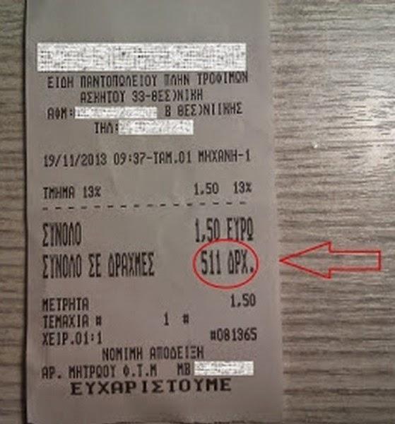 Η απόδειξη από το παντοπωλείο που σαρώνει τις τελευταίες ώρες στο διαδίκτυο... [photo] - Φωτογραφία 2