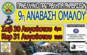 9η Ανάβαση Ομαλού 2014: Με 55 συμμετοχές