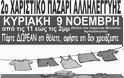 Κάλεσμα σε συνέλευση Πέμπτη 6 Νοεμβρίου στις 7 μμ στο Δημαρχείο Αμπελόκηπων - Φωτογραφία 2