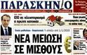 Διαβάστε στην εφημερίδα «ΠΑΡΑΣΚΗΝΙΟ» που κυκλοφορεί το Σάββατο 8 Νοεμβρίου 2014 [photos] - Φωτογραφία 1