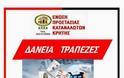 Ενημέρωση για δάνεια από την Ένωση Προστασίας Καταναλωτών Κρήτης - Φωτογραφία 2