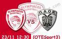 LIVE STREAMING LINKS ΟΛΥΜΠΙΑΚΟΣ - ΠΑΟΚ (12:30)