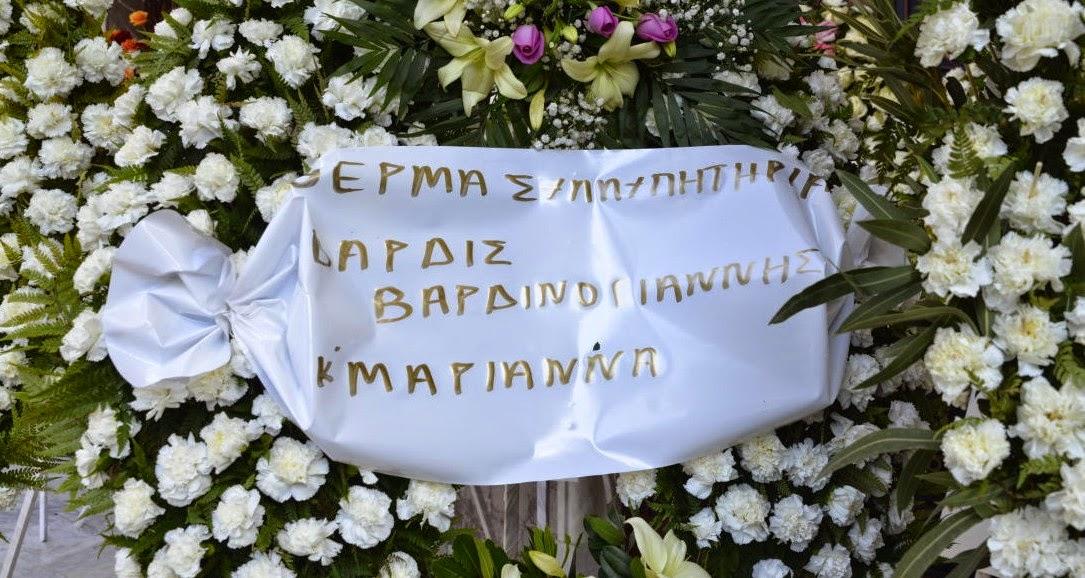 Συντετριμμένος ο Λάκης Λαζόπουλος στην κηδεία της μητέρας του [photos] - Φωτογραφία 5